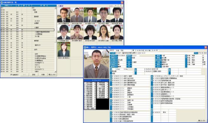 顔写真の登録 参考イメージ