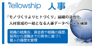Fellowship人事