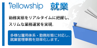 Fellowship就業