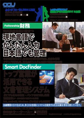 ふくいITフォーラム2014パンフレット1