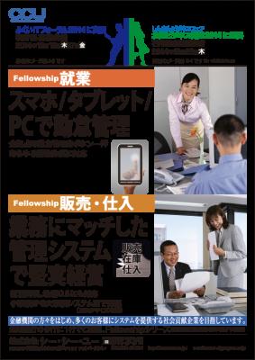 ふくいITフォーラム2014パンフレット2